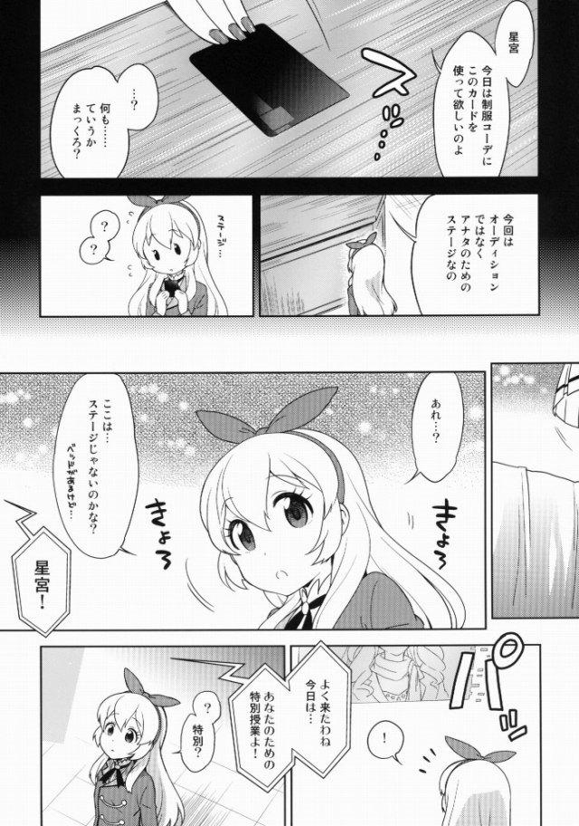 アイカツ! エロマンガ・同人誌3004