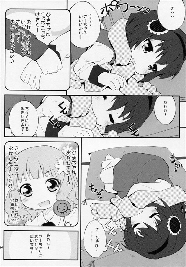 ゆるゆり エロマンガ・同人誌24021