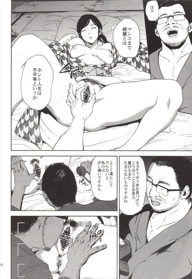 富士山さんは思春期 エロマンガ・同人誌4015
