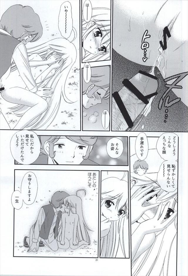 夜ノヤッターマン エロマンガ・同人誌14018