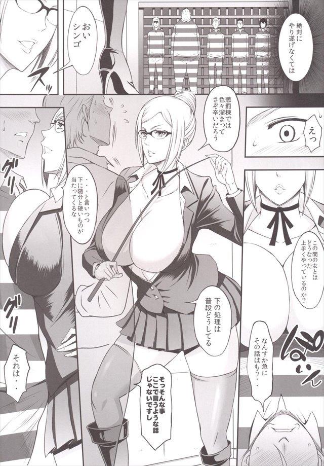 監獄学園 エロマンガ・同人誌14006