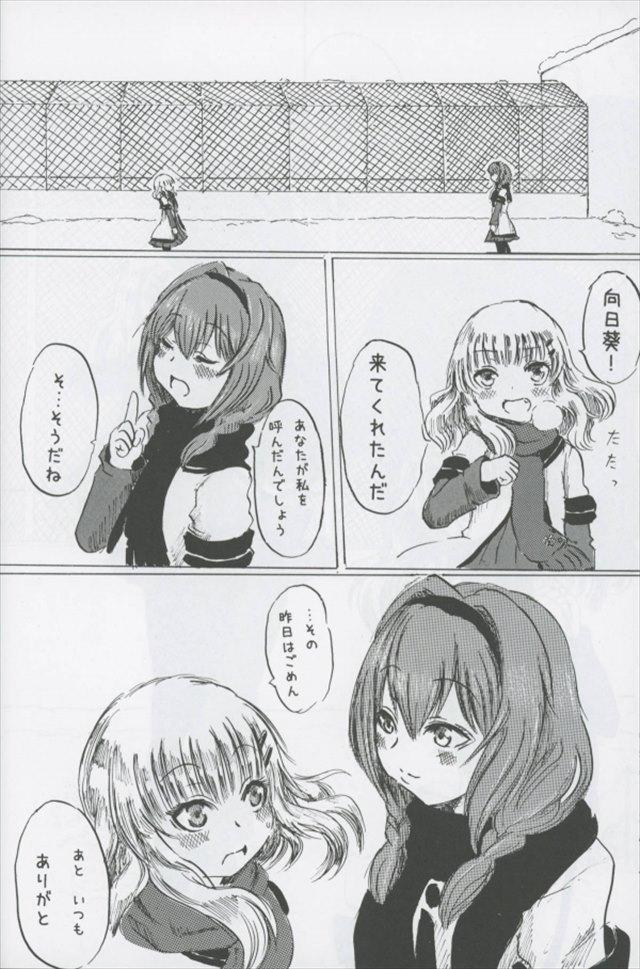 ゆるゆり エロマンガ・同人誌38018