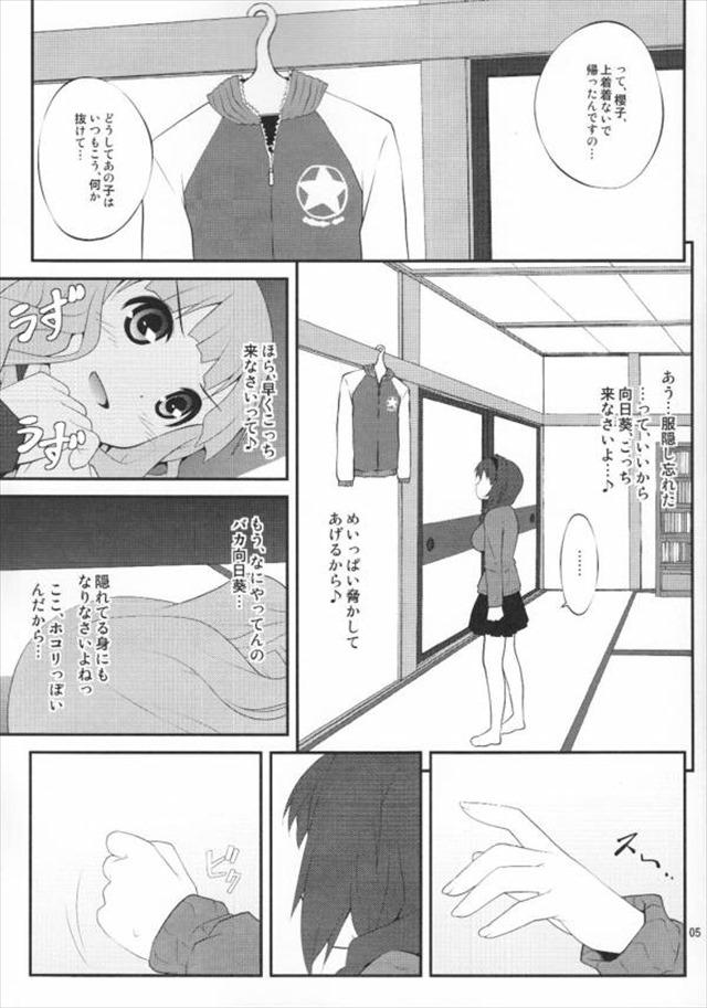 ゆるゆり エロマンガ・同人誌40004