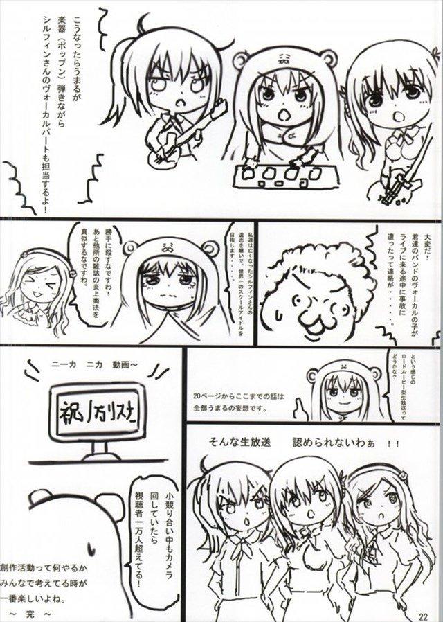 うまるちゃん エロマンガ・同人誌13021