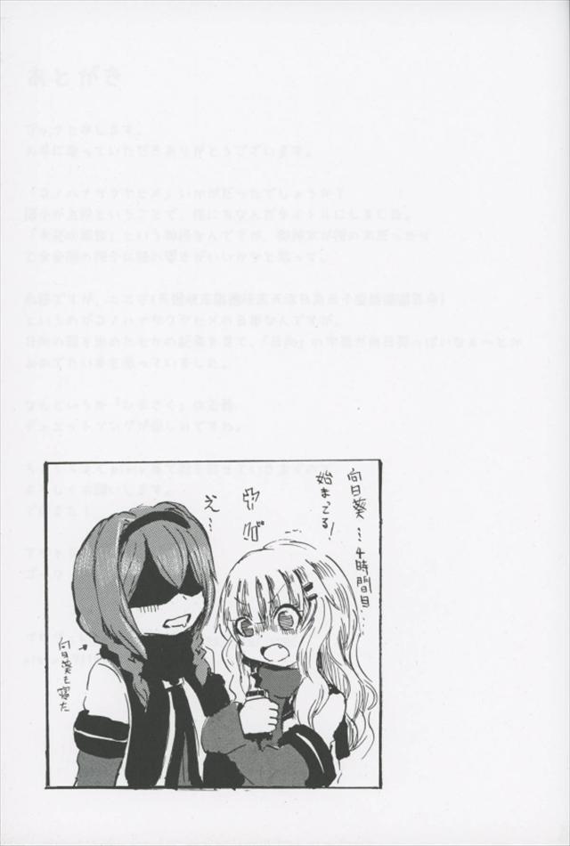ゆるゆり エロマンガ・同人誌38027