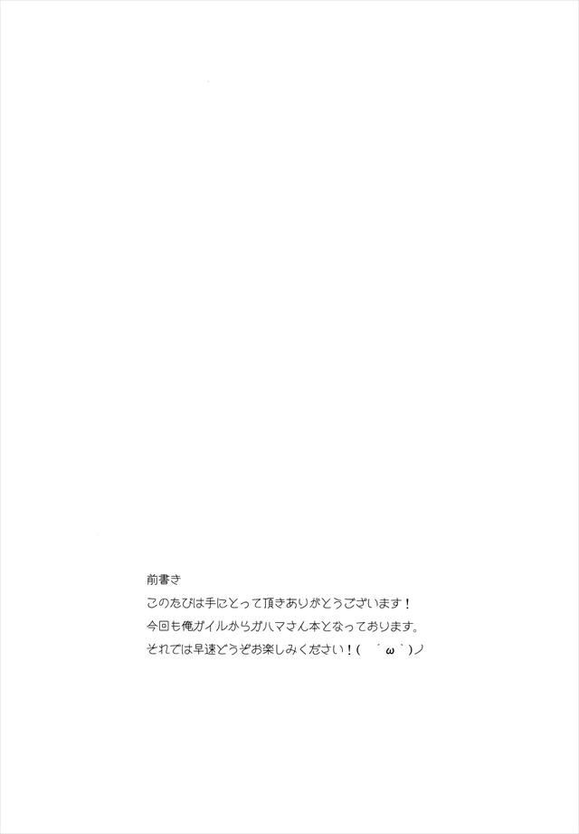 俺ガイル エロマンガ・同人誌12003
