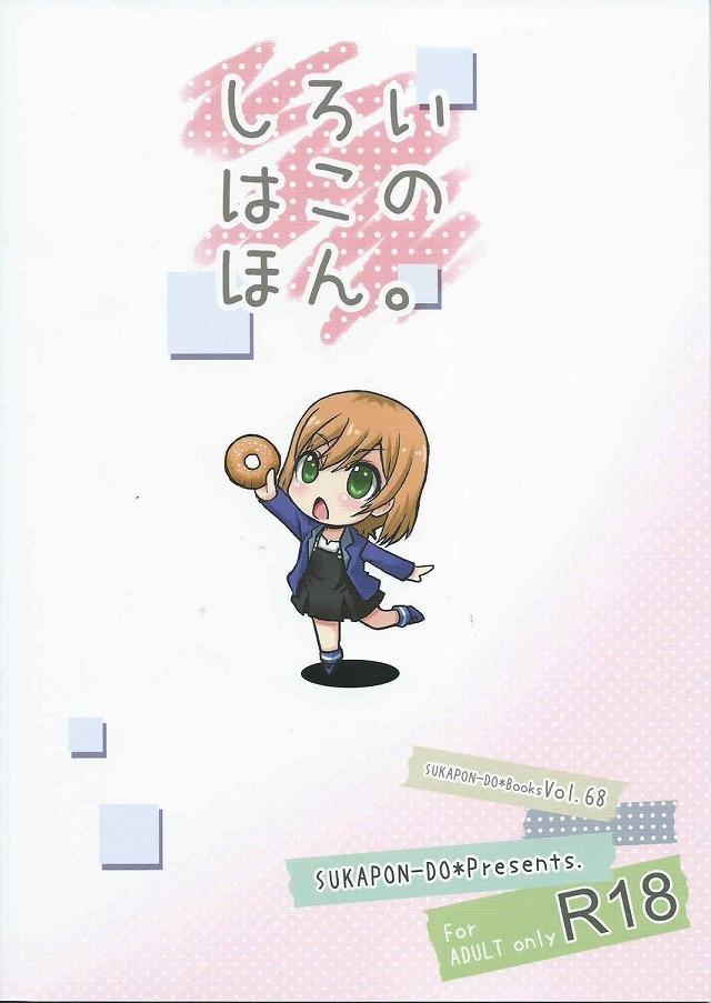SHIROBAKO エロマンガ・同人誌8017