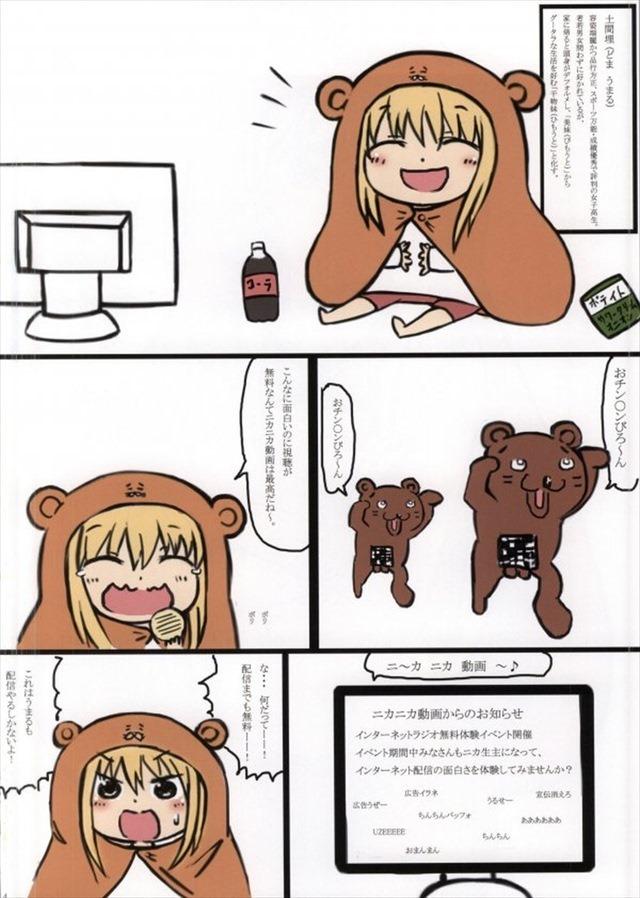 うまるちゃん エロマンガ・同人誌13003