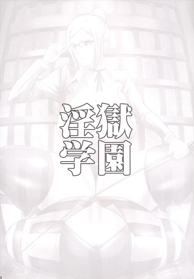監獄学園 エロマンガ・同人誌14023