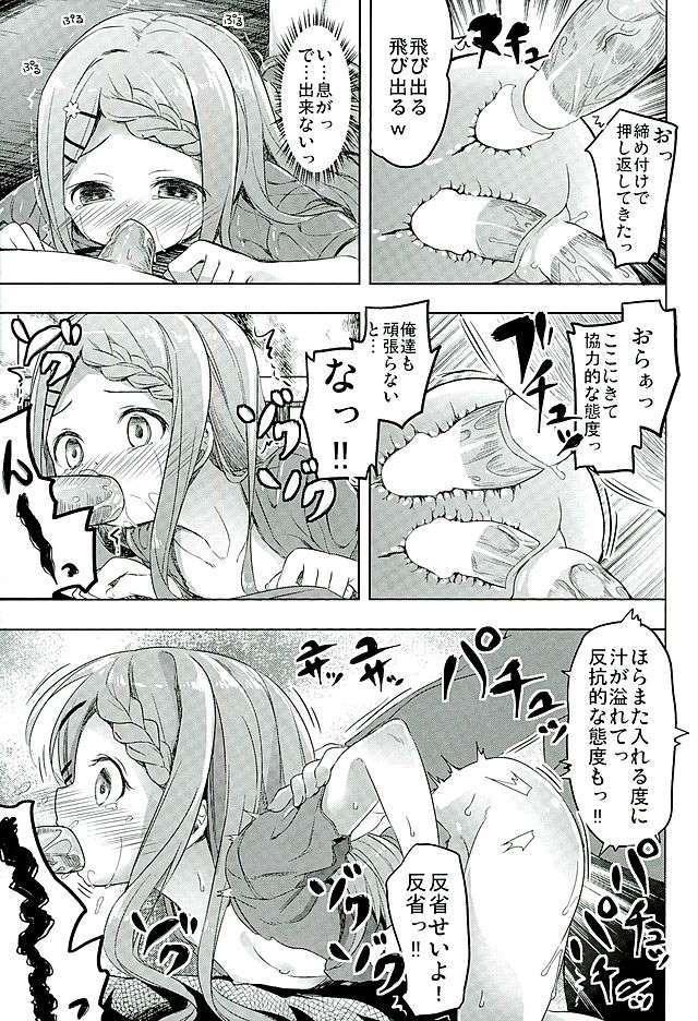 ヤマノススメ エロマンガ・同人誌7031