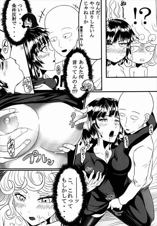 ワンパンマン エロマンガ・同人誌8006