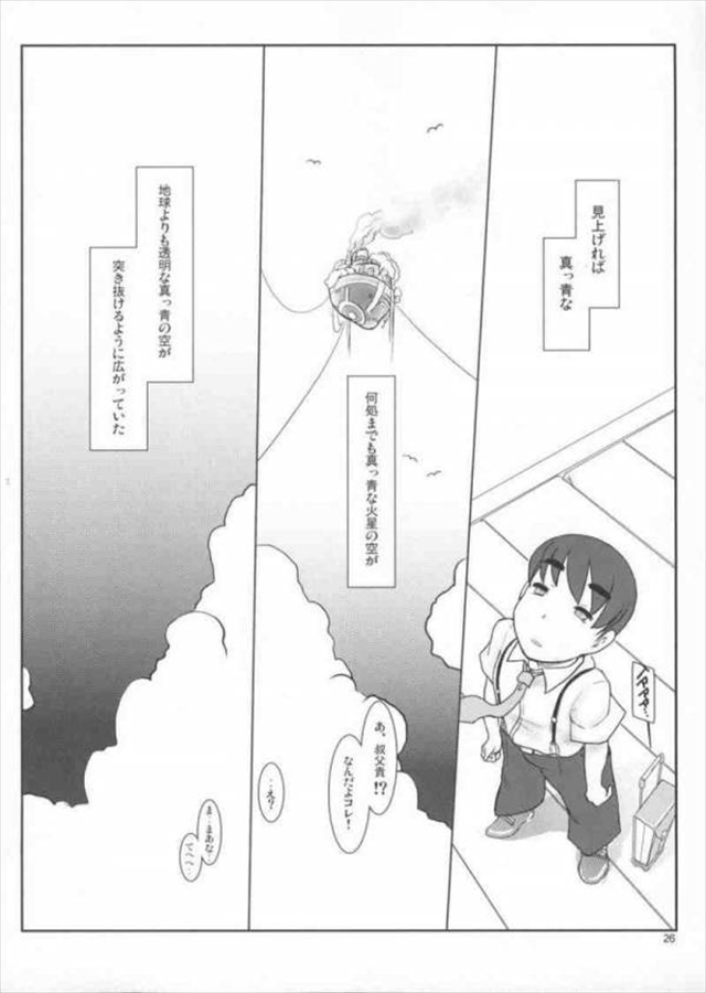 aria エロマンガ・同人誌28025