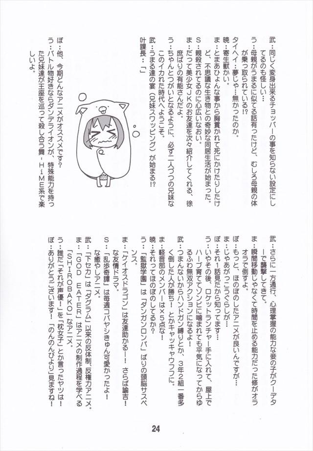 うまるちゃん エロマンガ・同人誌12023
