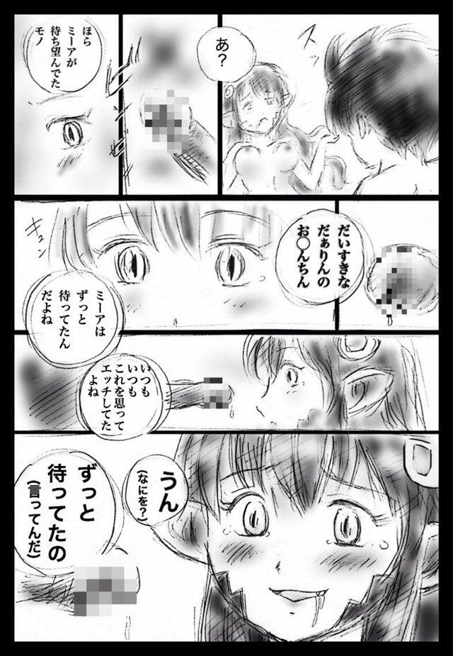 モン娘 エロマンガ・同人誌12009