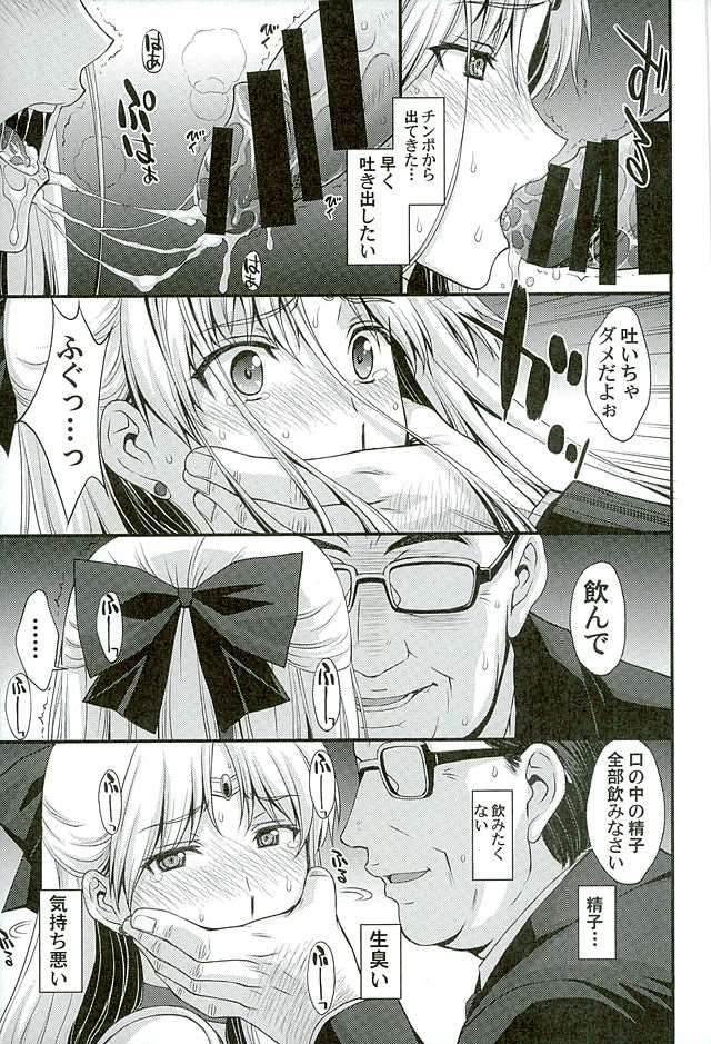 セーラームーン エロマンガ・同人誌10008