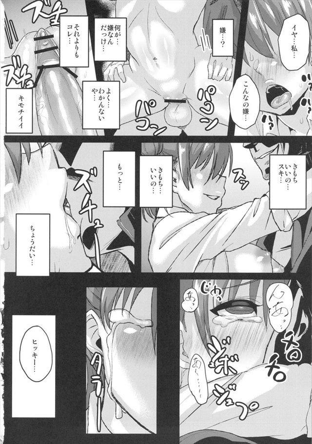 俺ガイル エロマンガ・同人誌6005