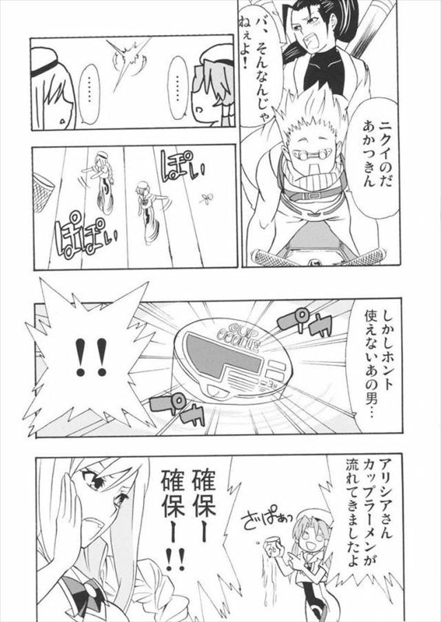 aria エロマンガ・同人誌6049