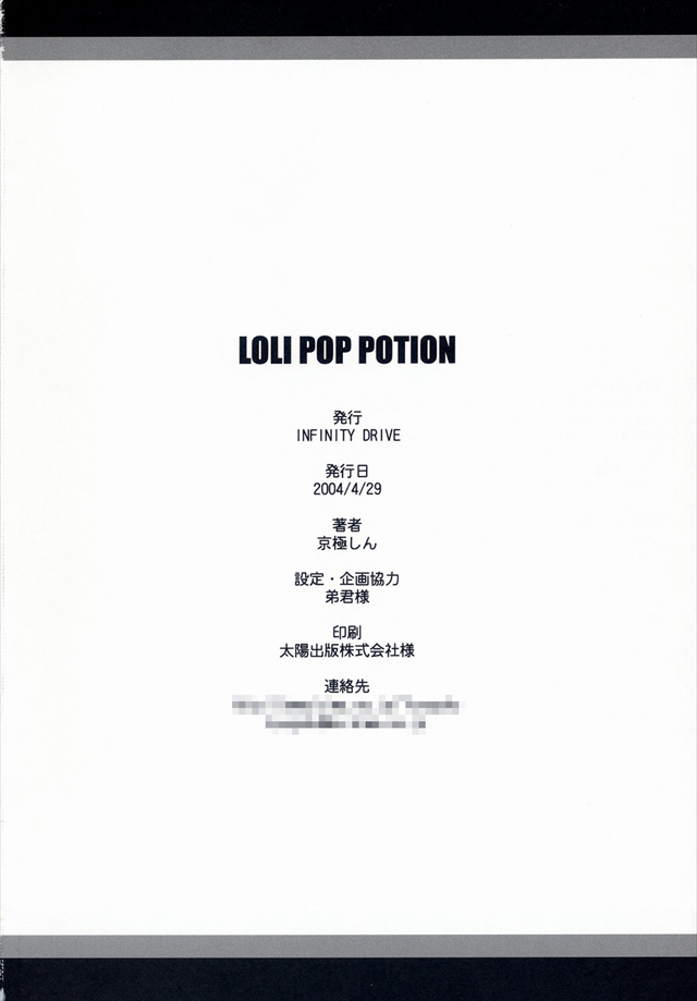 Loli Pop Potion025