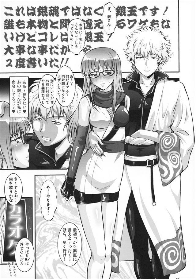 銀魂 エロマンガ・同人誌10005