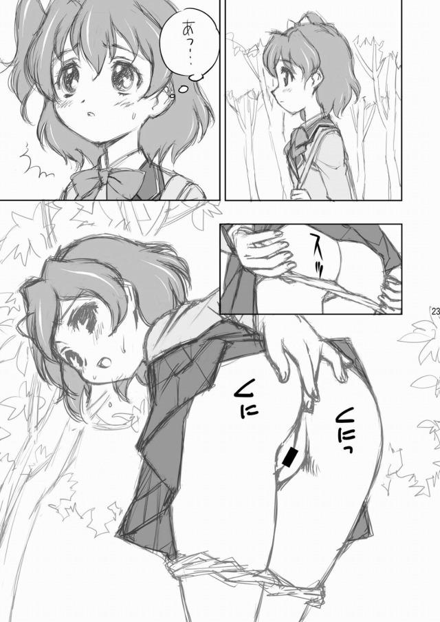 ジュエルペット エロマンガ・同人誌11021