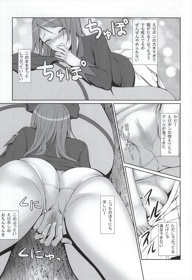 アイカツ! エロマンガ・同人誌14006