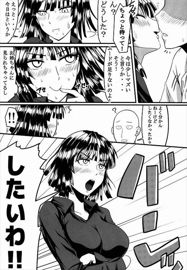 ワンパンマン エロマンガ・同人誌8005