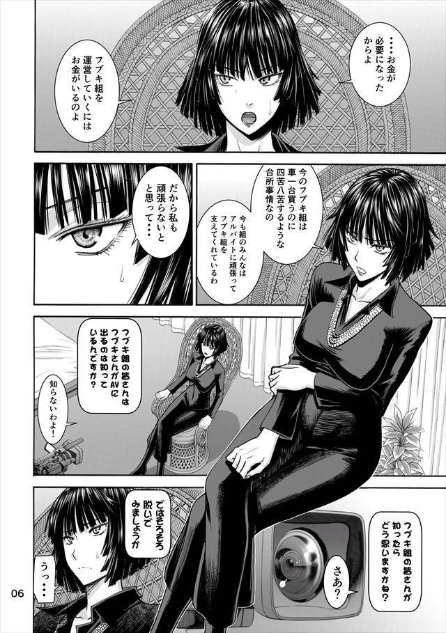 ワンパンマン エロマンガ・同人誌4006
