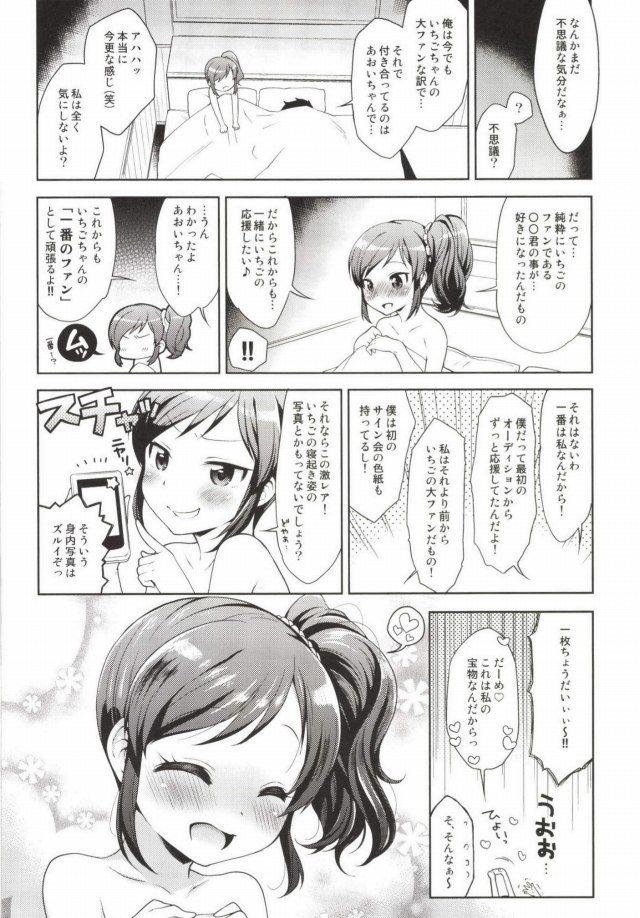アイカツ! エロマンガ・同人誌12019