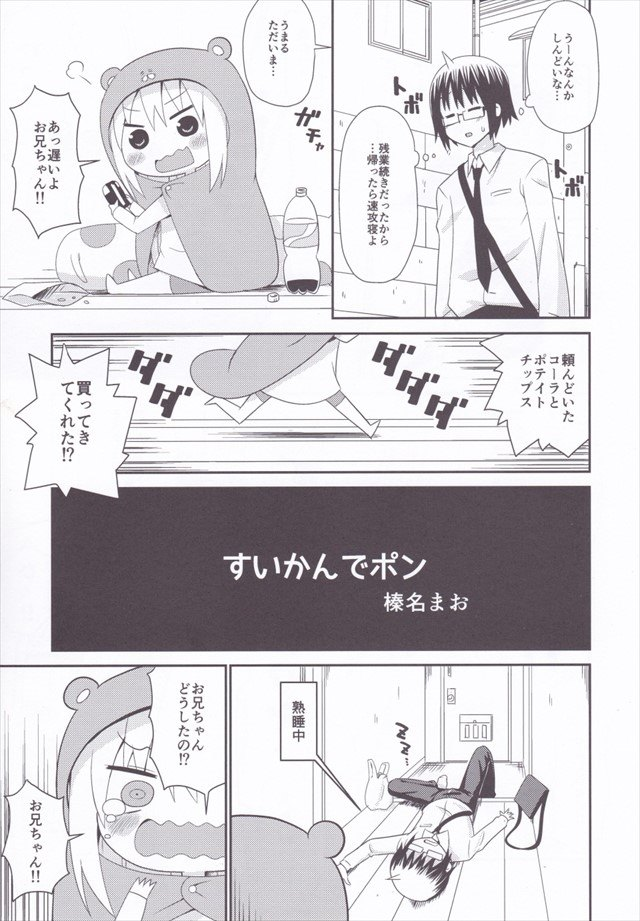 うまるちゃん エロマンガ・同人誌12004