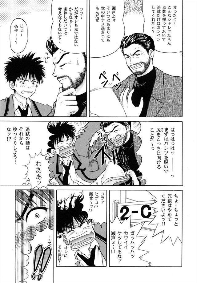 """I""""s エロマンガ・同人誌8003"""