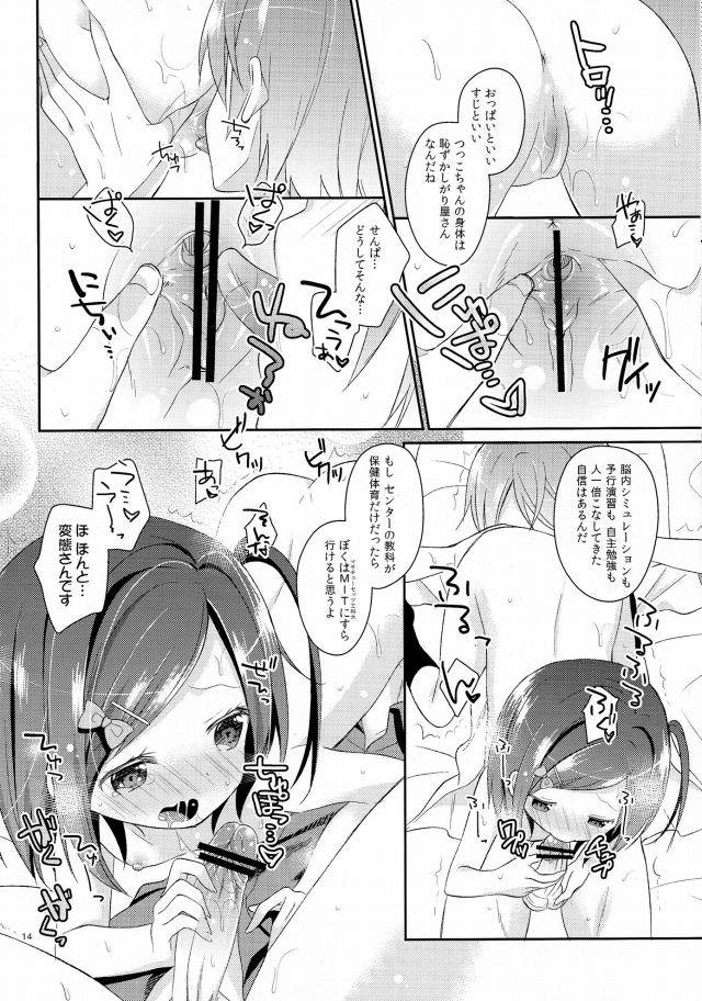変猫 エロマンガ・同人誌18013