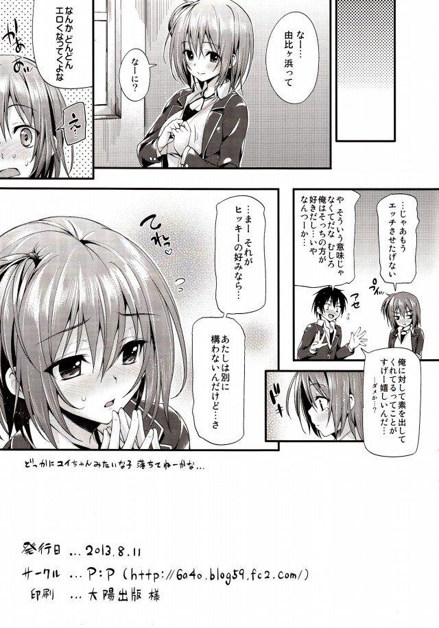 俺ガイル エロマンガ・同人誌15010