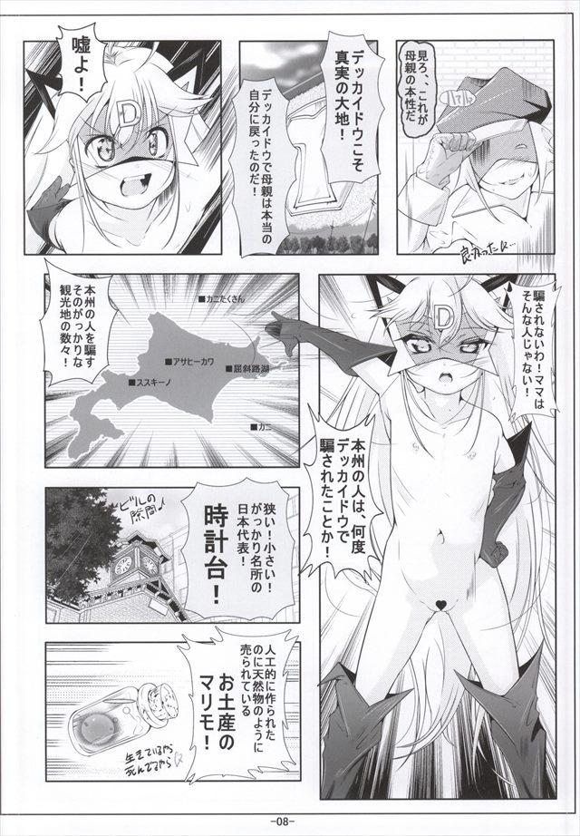 夜ノヤッターマン エロマンガ・同人誌7007