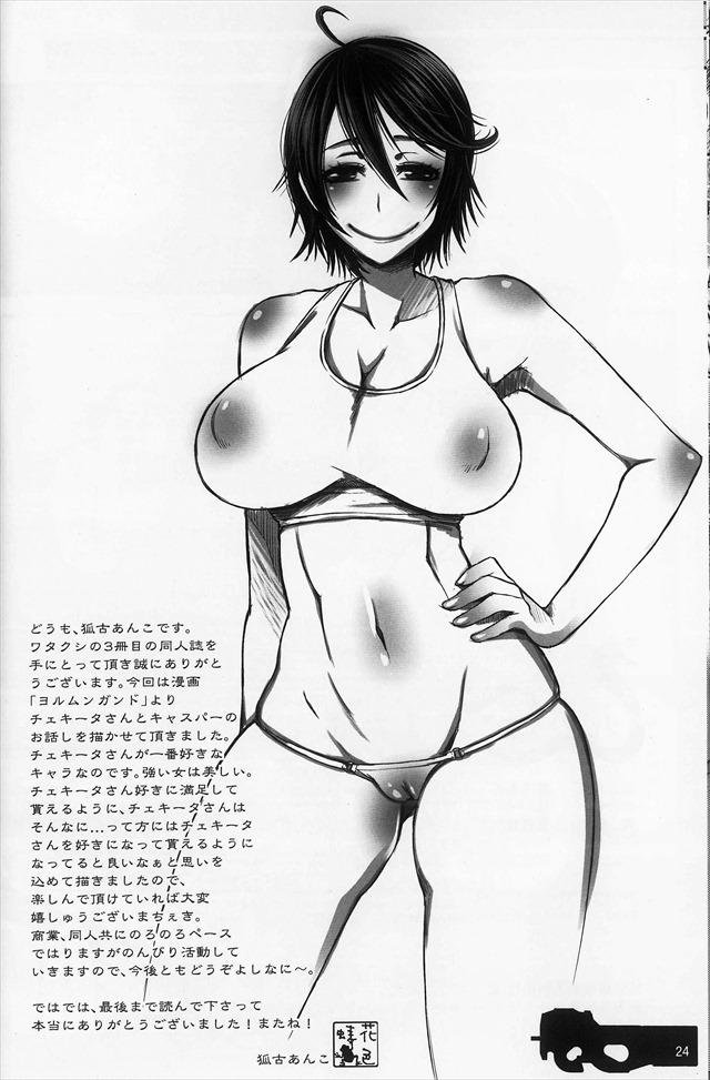 ヨルムンガンド エロマンガ・同人誌5023