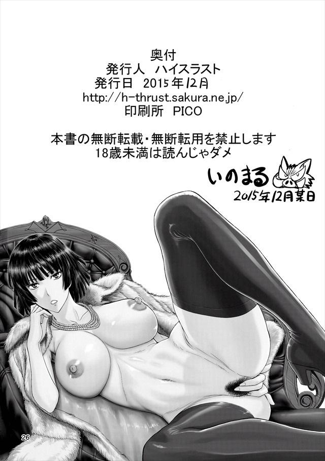 ワンパンマン エロマンガ・同人誌4026