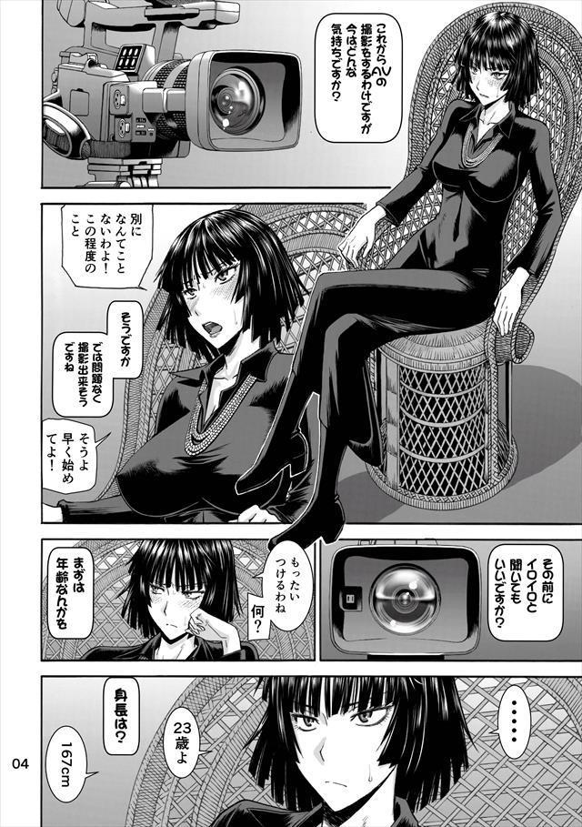 ワンパンマン エロマンガ・同人誌4004