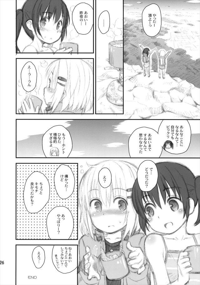 ヤマノススメ エロマンガ・同人誌5025