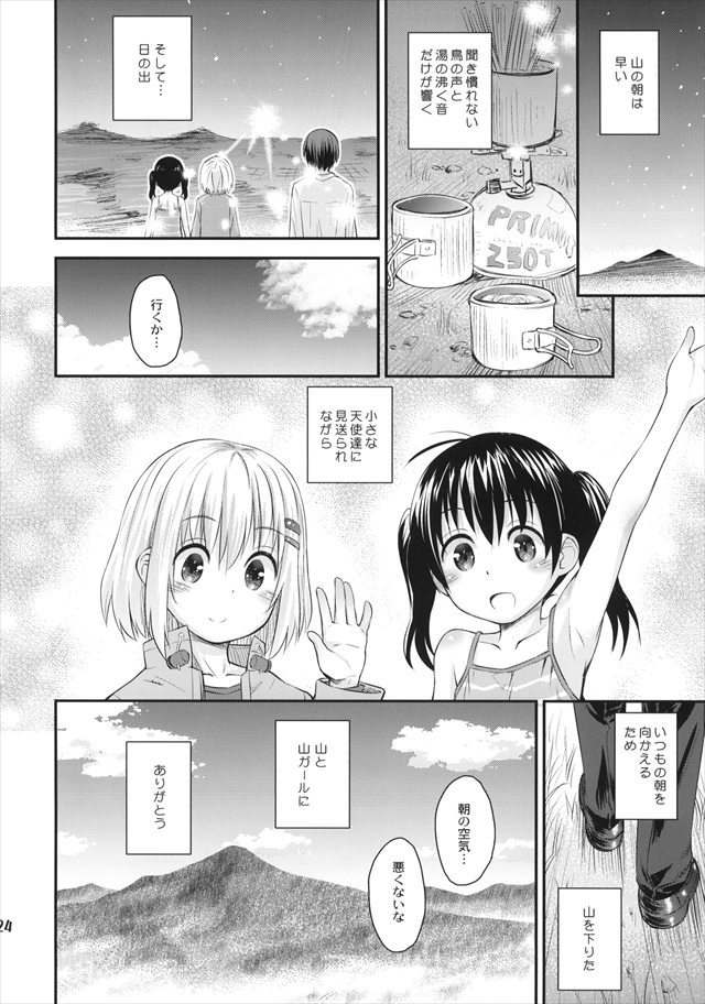 ヤマノススメ エロマンガ・同人誌5023