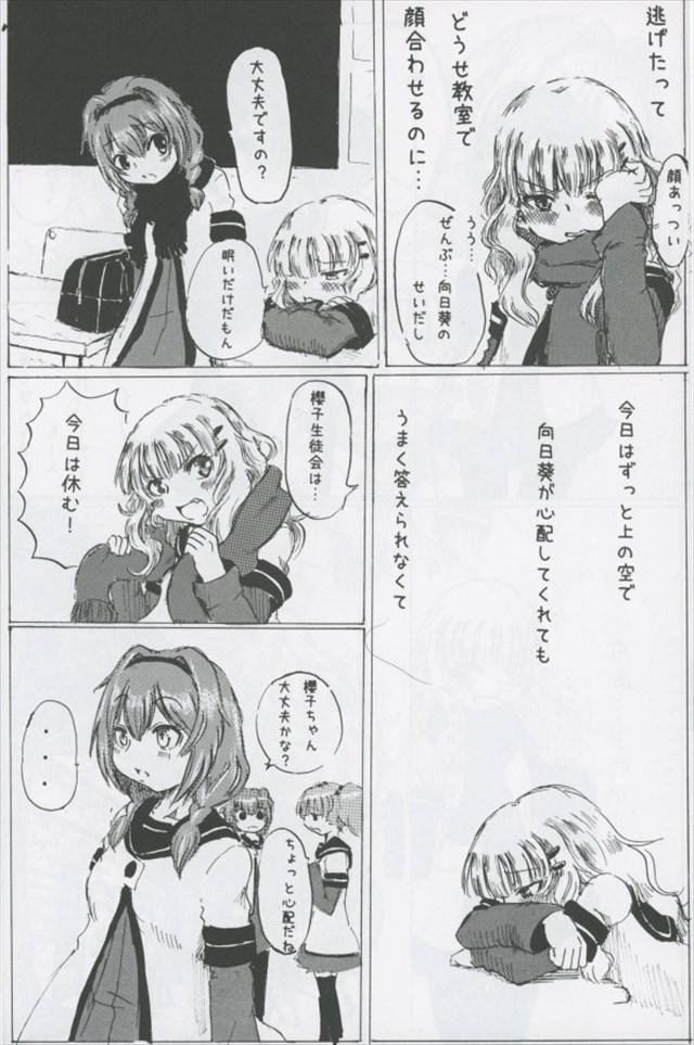 ゆるゆり エロマンガ・同人誌38008