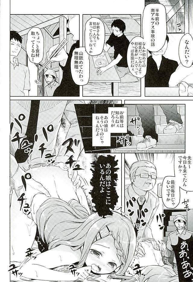 ヤマノススメ エロマンガ・同人誌7034