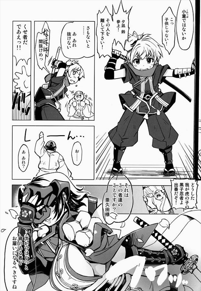 参上鬼ヶ島 ラグナロクオンライン003
