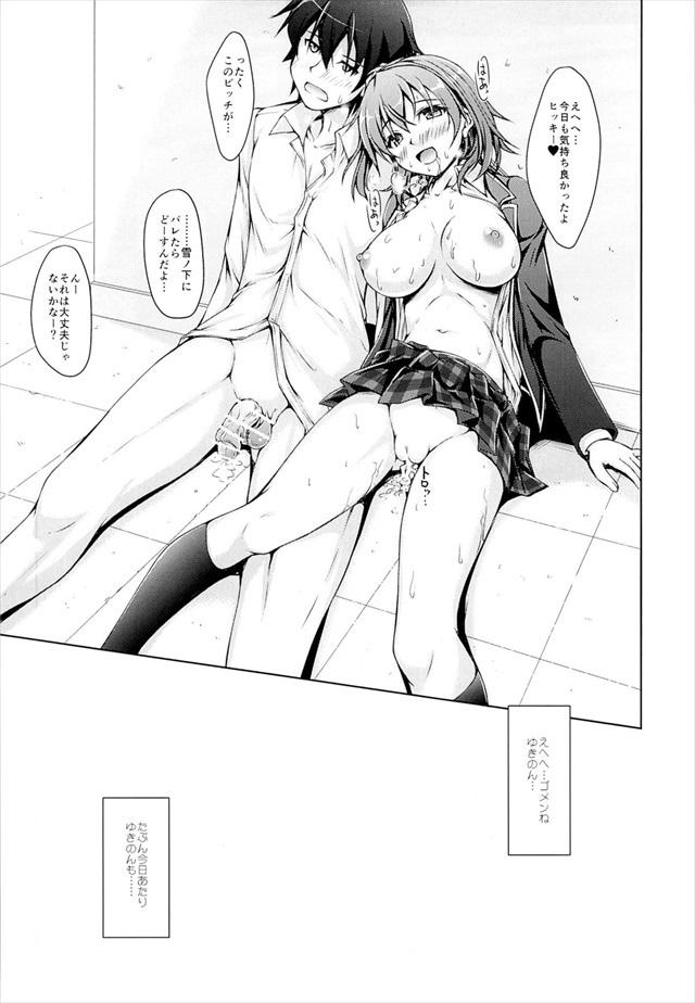 俺ガイル エロマンガ・同人誌1010