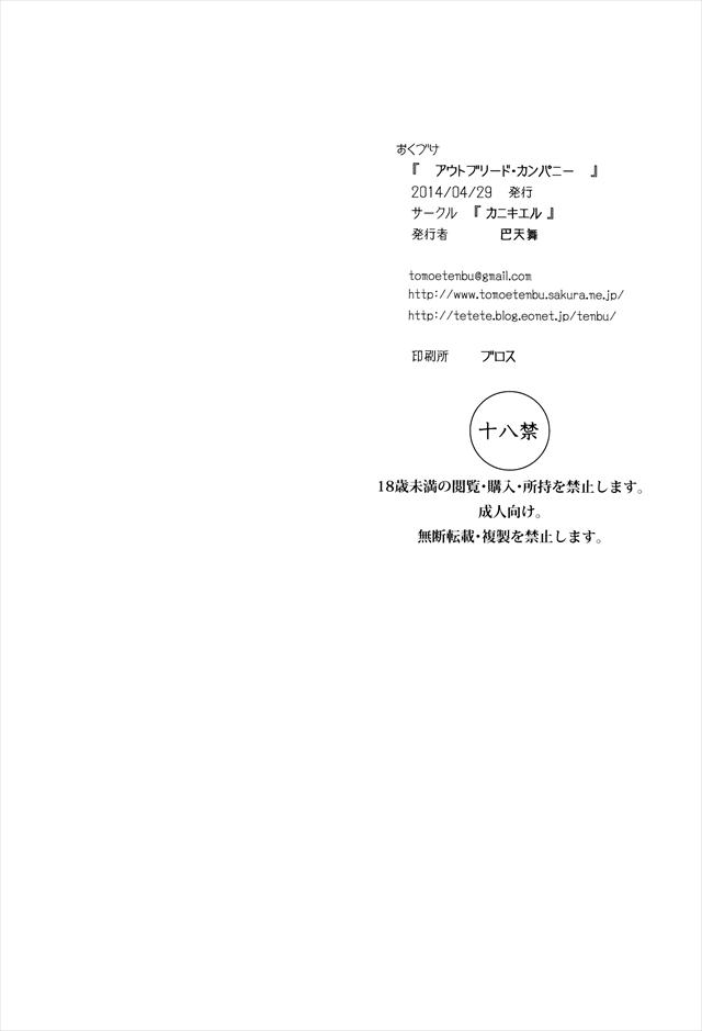 アウトブレイクカンパニー エロマンガ・同人誌6034