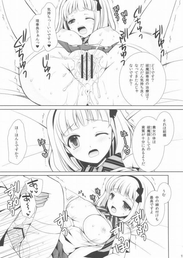 青の祓魔師 エロマンガ・同人誌2012