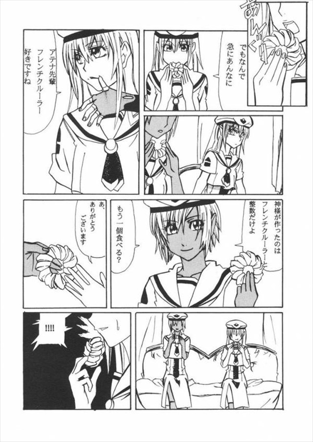 aria エロマンガ・同人誌6009