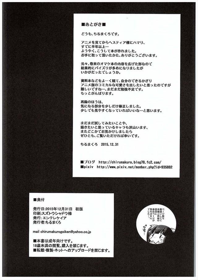 ダンまち エロマンガ・同人誌10032