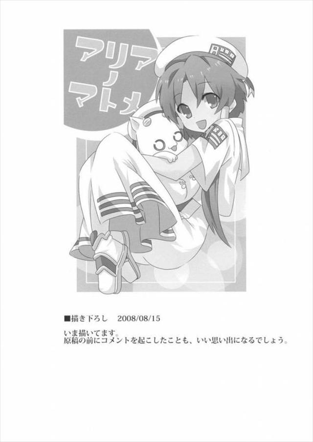aria エロマンガ・同人誌6070