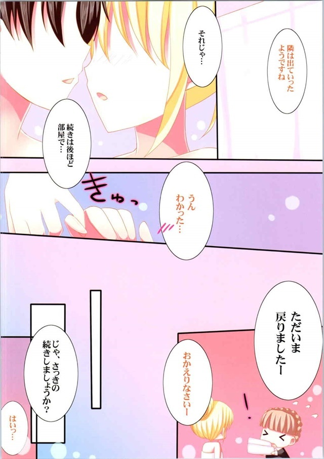 アルドノア・ゼロ エロマンガ・同人誌6013