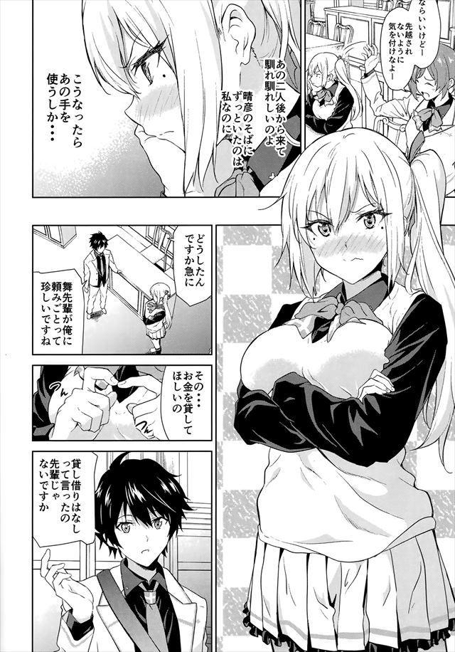 無彩限のファントム・ワールド エロマンガ・同人誌3003