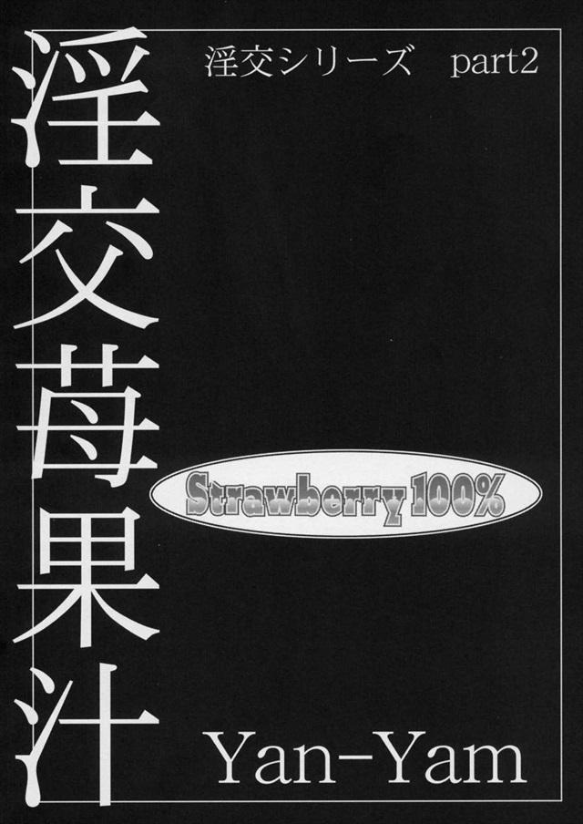 いちご100% エロマンガ・同人誌2002